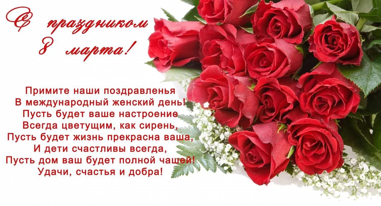 Фото с 8 марта и поздравления, открытки